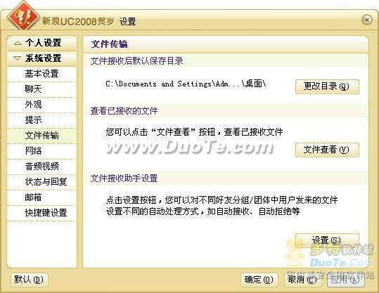 新浪UC使用教程:与UC好友传送文件