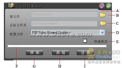 视频转换大师使用技巧:转为PSP