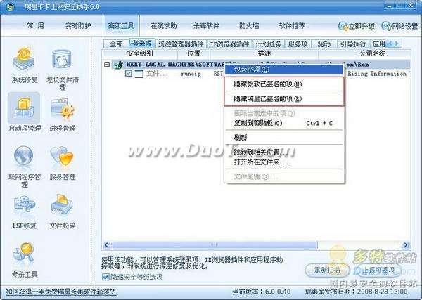 瑞星卡卡上网安全助手6.0高级应用