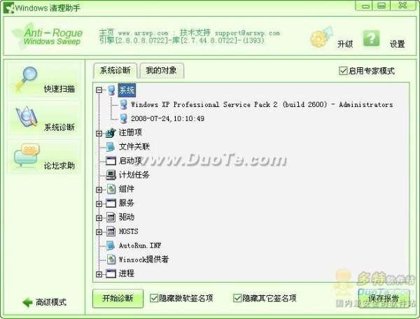 Windows清理助手系统诊断使用教程