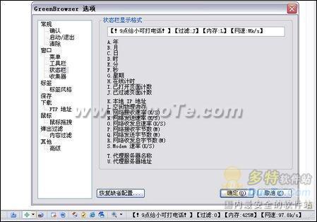 GreenBrowser(绿色浏览器)特色功能扫描