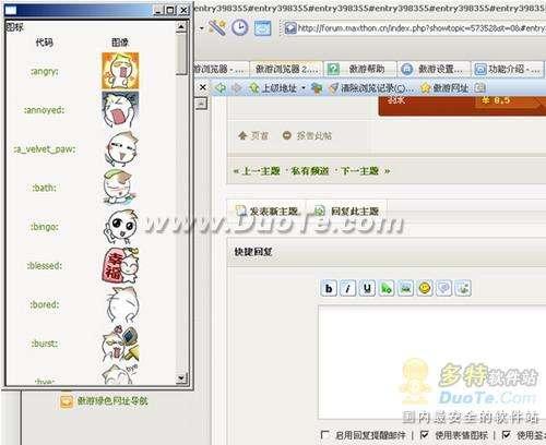 六招帮你设好傲游(Maxthon)浏览器