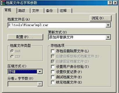用WinRAR把文件伪装成MP3歌曲