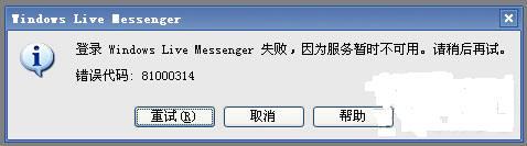 MSN无法登陆81000314错误简单解决
