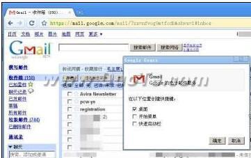 浏览器帮你直接在桌面打开Gmail邮箱页面