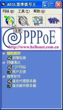 国产PPPoE拨号软件精品 ADSL宽带拨号王
