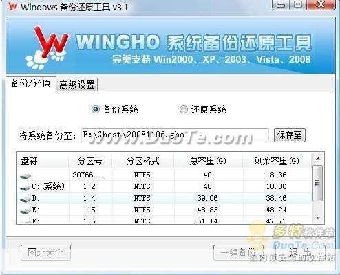 Windows备份还原工具避免病毒袭击