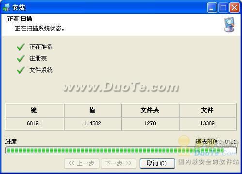 软件安装卸载不留痕:Total Uninstall