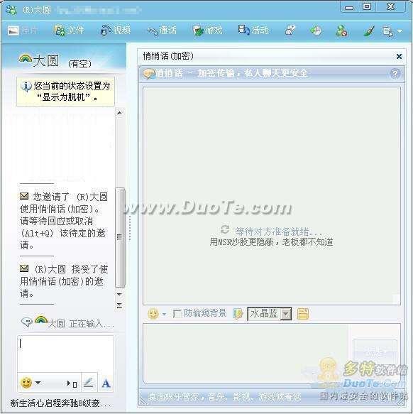 MSN悄悄话功能 放心说出你的秘密