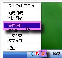 江民防火墙设置问题