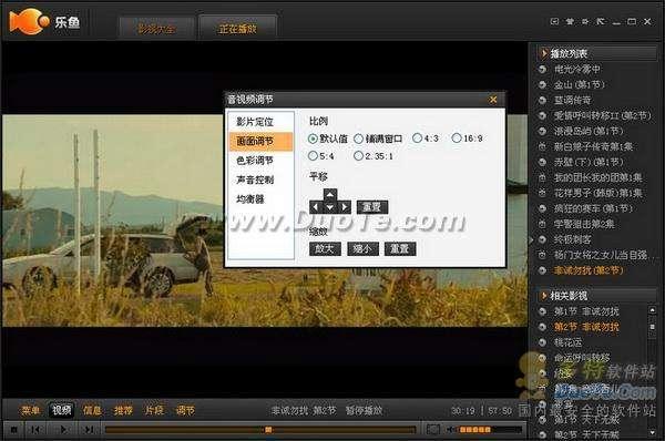 乐鱼视频调节功能介绍