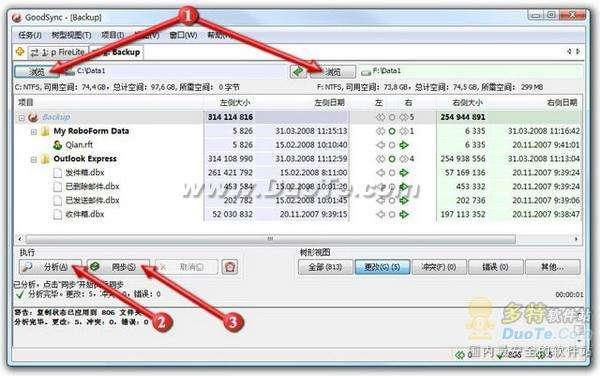 文件同步工具GoodSync教程