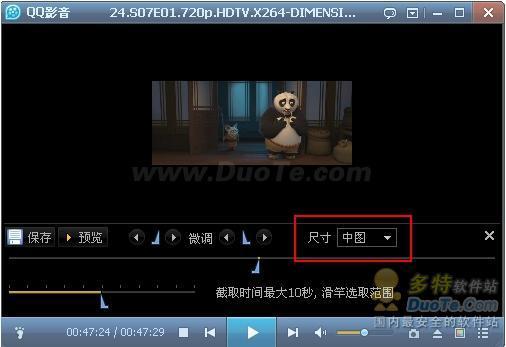 QQ影音GIF截取教程