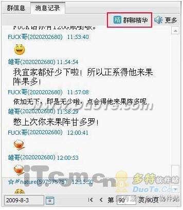 QQ群聊 找回你错过了的精彩图片