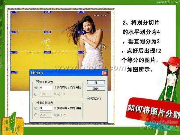 PhotoShop切片工具分割图片(切片的使用)