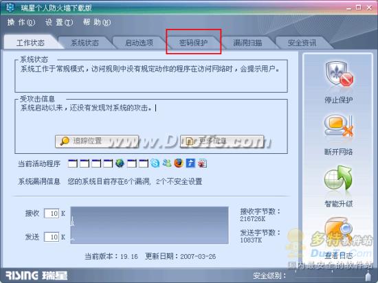 用瑞星的密码保护功能保护QQ密码的安全