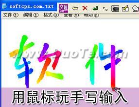 用鼠标输入汉字--慧视小灵鼠使用指南