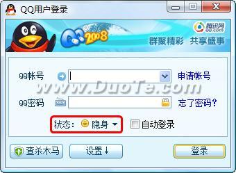 玩转QQ隐身功能 让你成为真正的透明人