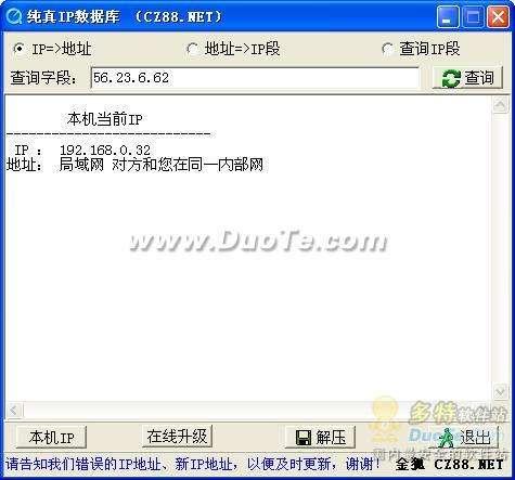 腾讯QQ IP数据库使用方法