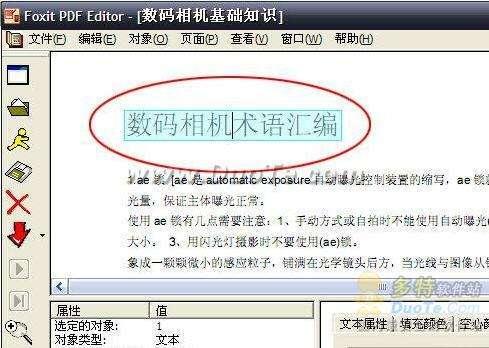 Foxit PDF Editor编辑PDF好轻松