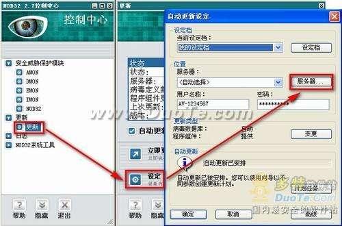 NOD32 2.x版病毒库离线升级包的使用方法