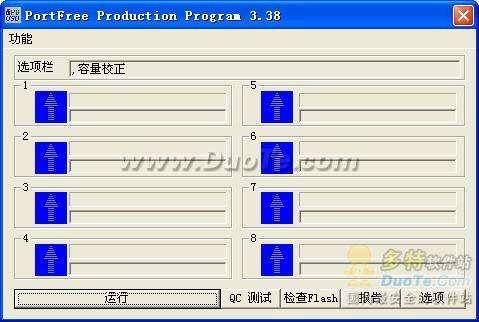 U盘修复工具(PortFree