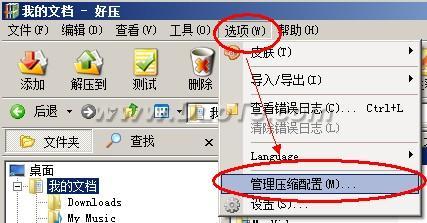 巧用好压,压缩文件时自动添加注释