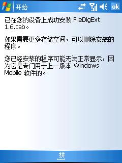 图解Windows Mobile手机软件安装方法