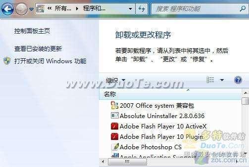 帮你找回Windows 7消失的搜索框
