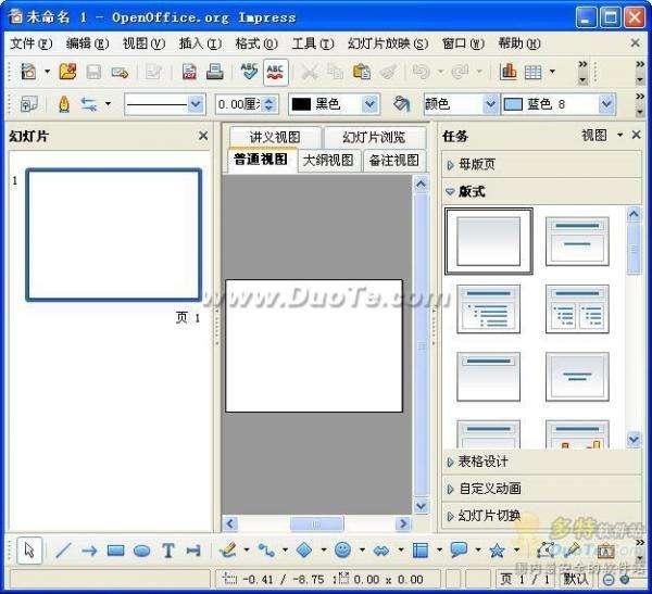 功能强大的免费办公软件OpenOffice.org体验