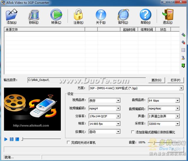 视频转换工具Allok Video to 3GP Converter使用方法