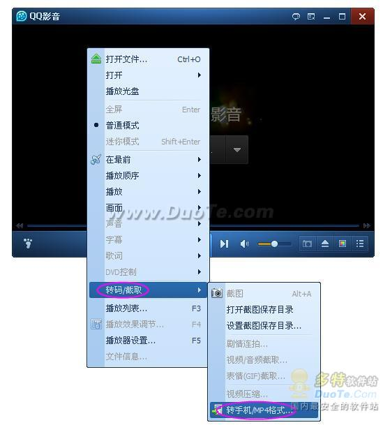 QQ影音新功能 视频转码轻松搞定
