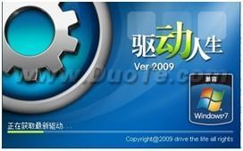 驱动新生活,驱动人生2010公测版评测