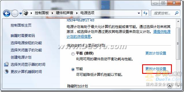 """让Windows 7也支持""""休眠"""""""
