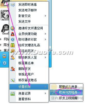 揭秘:腾讯QQ 2010隐身功能