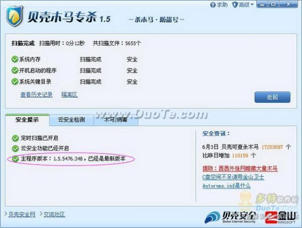 贝壳木马专杀 专为网游防盗号量身打造