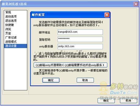 糖果浏览器和139邮箱巧妙应用:将网页文字一键发送到手机上