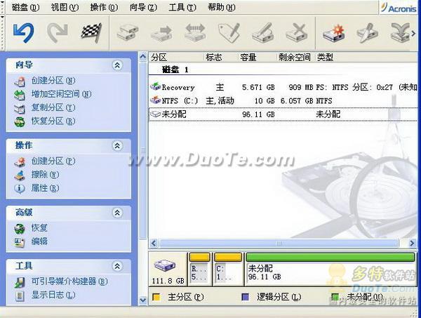 windows 7分区工具