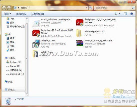 windows 7回收站增强程序