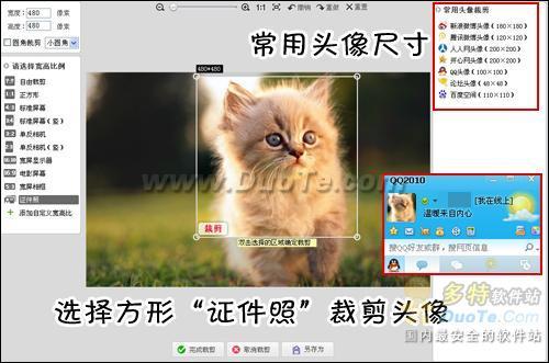 美图秀秀新版2.3.3 全新剪裁功能优化