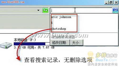 Windows 7系统搜索
