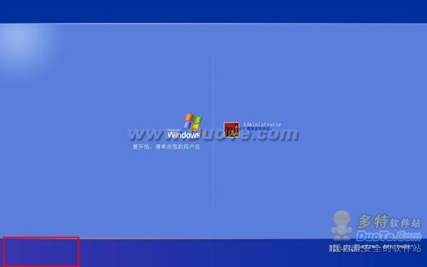 清除XP系统登录画面的关机选项