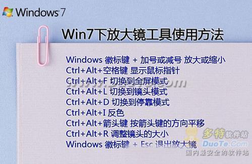 Windows 7中放大镜的使用方法和快捷键