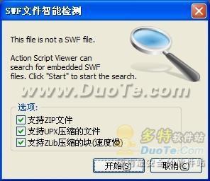 SWF Seeker之SWF去壳解密反编译实战二