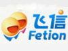 飞信(Fetion)常用联系人
