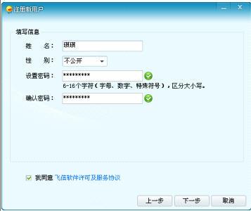 飞信(Fetion)新手入门之用户注册