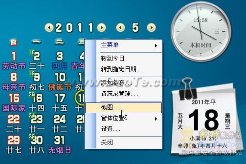 飞雪桌面日历