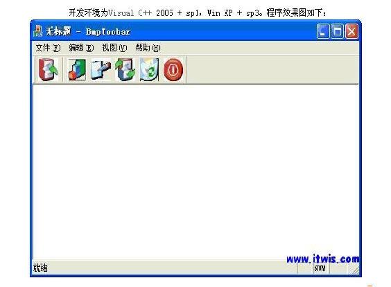 VC++在MFC程序中使用XML文件配置工具栏