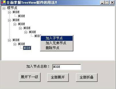 C#中TreeView组件使用方法