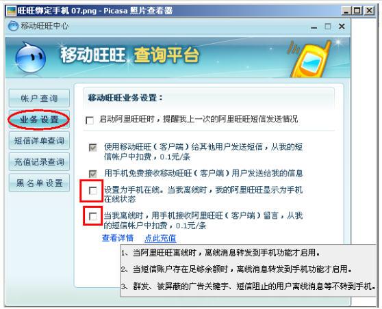 阿里旺旺如何绑定手机
